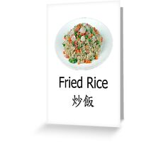Fried Rice (famous chinese dish) Greeting Card