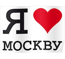 I ♥ MOSCOW Poster