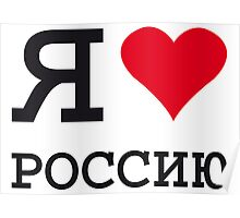 I ♥ RUSSIA Poster