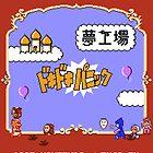 Doki Doki Panic / Super Mario Bros. 2 by Studio Momo ╰༼ ಠ益ಠ ༽