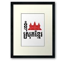 I Angkor (Heart) Cambodia (Srok Khmer) Khmer Language Framed Print