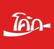Thailand Coca Cola by imagoalie