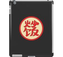 炒饭 iPad Case/Skin