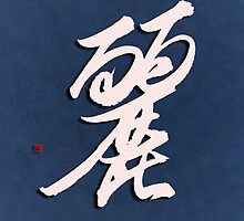 Lovely - Chinese calligraphy by Ponte Ryuurui