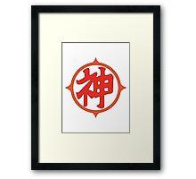 神 Framed Print