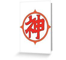 神 Greeting Card