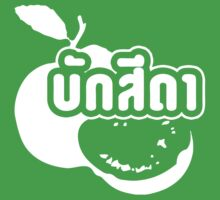 Baksida (Guava Fruit) ~ Farang written in Isaan Dialect by iloveisaan