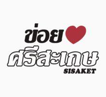 I Heart (Love) Sisaket, Isaan, Thailand by iloveisaan