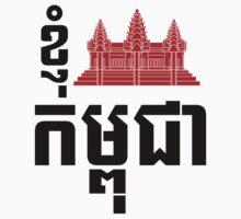 I Angkor (Heart) Cambodia (Kampuchea) Khmer Language by iloveisaan