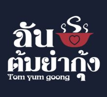 I Love (Heart) Tom Yum Goong ~ Thai Food by iloveisaan