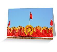 The East is Still Red © Greeting Card