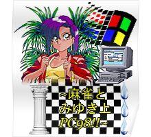 ~麻雀とみゆき上PC98!!~ Poster