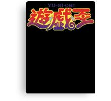 Yu-Gi-Oh Japanese Logo  Canvas Print