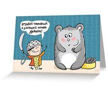 Roleplaying game Greeting Card