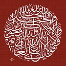 Subhanllah Walhamdulillah Wala by HAMID IQBAL KHAN