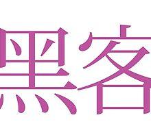 hacker in chinese - purple pastel by aromis