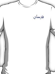 hacker in arabic - purple slate colour T-Shirt