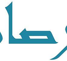 hacker in arabic in teal by aromis