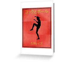 Karate Kid Vintage Japanese Vintage Movie Poster Greeting Card