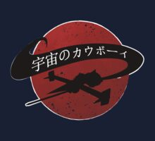 Space Cowboy - Red Sun Kids Clothes