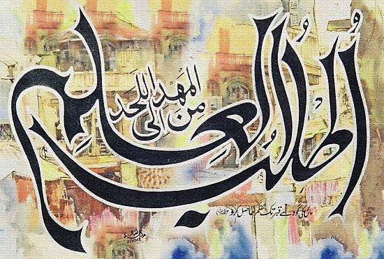Utlubul elm minal mahad by HAMID IQBAL KHAN