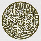 qul howallahu ahad by HAMID IQBAL KHAN