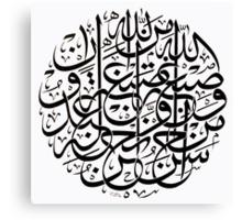 sibghatallah sibghah Canvas Print