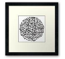 Rabbana Aatina Fiddunia Framed Print