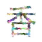 Big Rainbow Kaoru by scholara