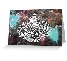 Bismillah Water colour Greeting Card