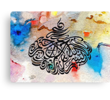 Bismillah Water colour Canvas Print