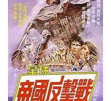 Retro Film poster. by Elton McManus