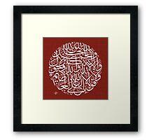 subhanAllai Wal Hamdo lillahi Wala ilaha illaho Framed Print