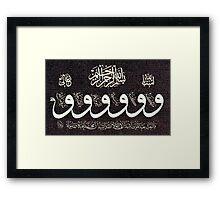 emane mufassal shahadah Framed Print