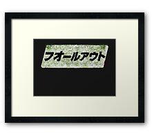 Fallout (Fōruauto) Framed Print