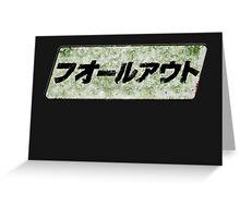 Fallout (Fōruauto) Greeting Card