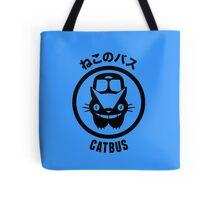 ねこのバス • CATBUS Tote Bag