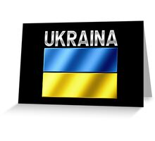 Ukraina - Ukrainian Flag & Text - Metallic Greeting Card