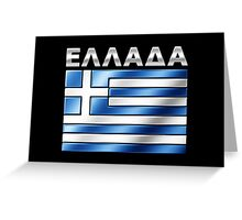 ELLADA - Greek Flag & Text - Metallic Greeting Card
