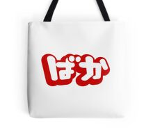 BAKA ばか / Fool in Japanese Hiragana Script Tote Bag