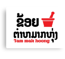 I Bok Bok (Love) Tam Mak Hoong (Lao Food) Canvas Print