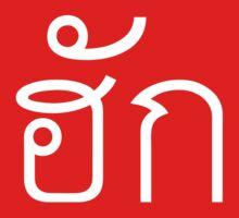 Love / HUK / Thai Isaan Language Script Kids Clothes