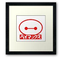 Big Hero Kanji Framed Print