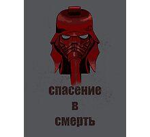 Человек войны Man of war (Russian) Photographic Print
