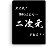 [Voice of Otaku] It's OK! I still have...2D!! White Edition Canvas Print