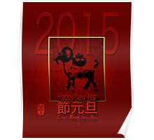 2015 Vietnamese New Year Têt - Goat Year - #1 Poster