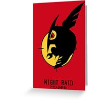 Night Raid + Caption Greeting Card