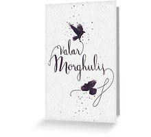 Game of Thrones . Valar Morghulis Greeting Card