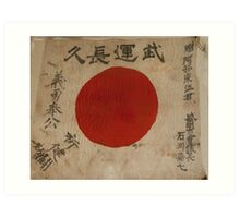 Japanese Battle Flag Art Print