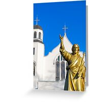 Come With Me Greeting Card